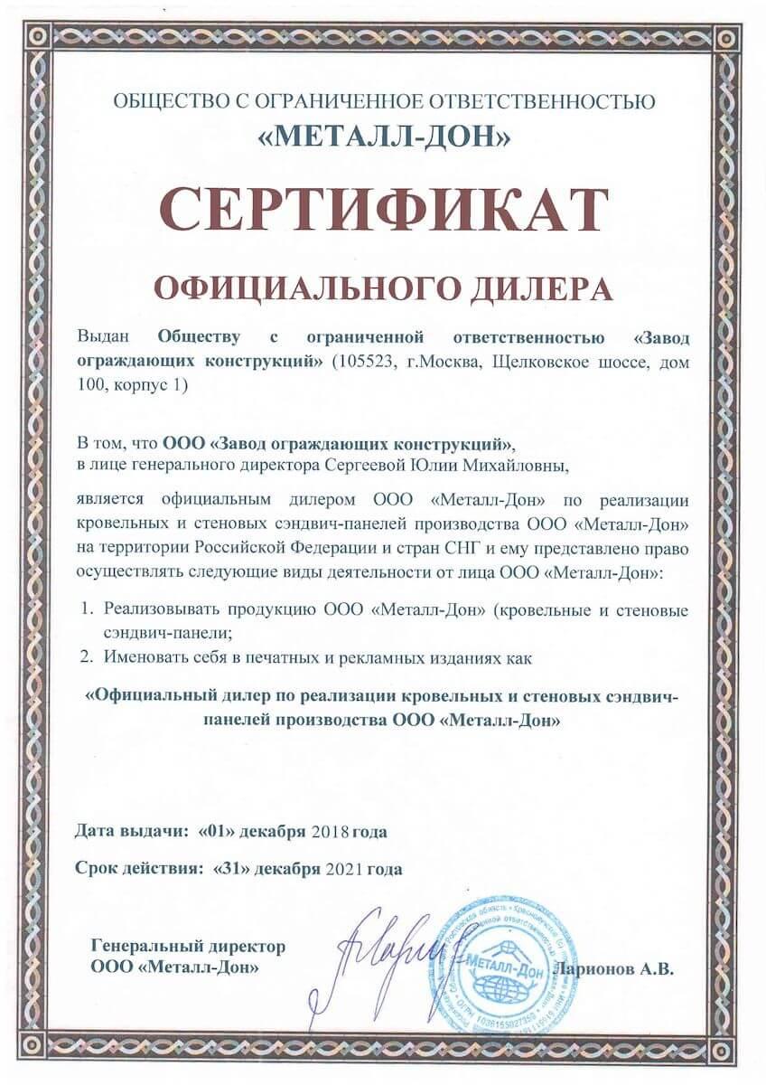 """Сертификат о официальном дилерстве ООО """"ЗОК"""" от ООО """"МЕТАЛЛ-ДОН"""""""