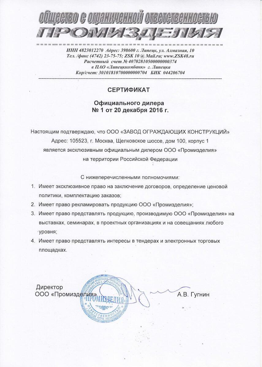 """Сертификат официального дилера ООО ЗОК от ООО """"Промизделия"""""""
