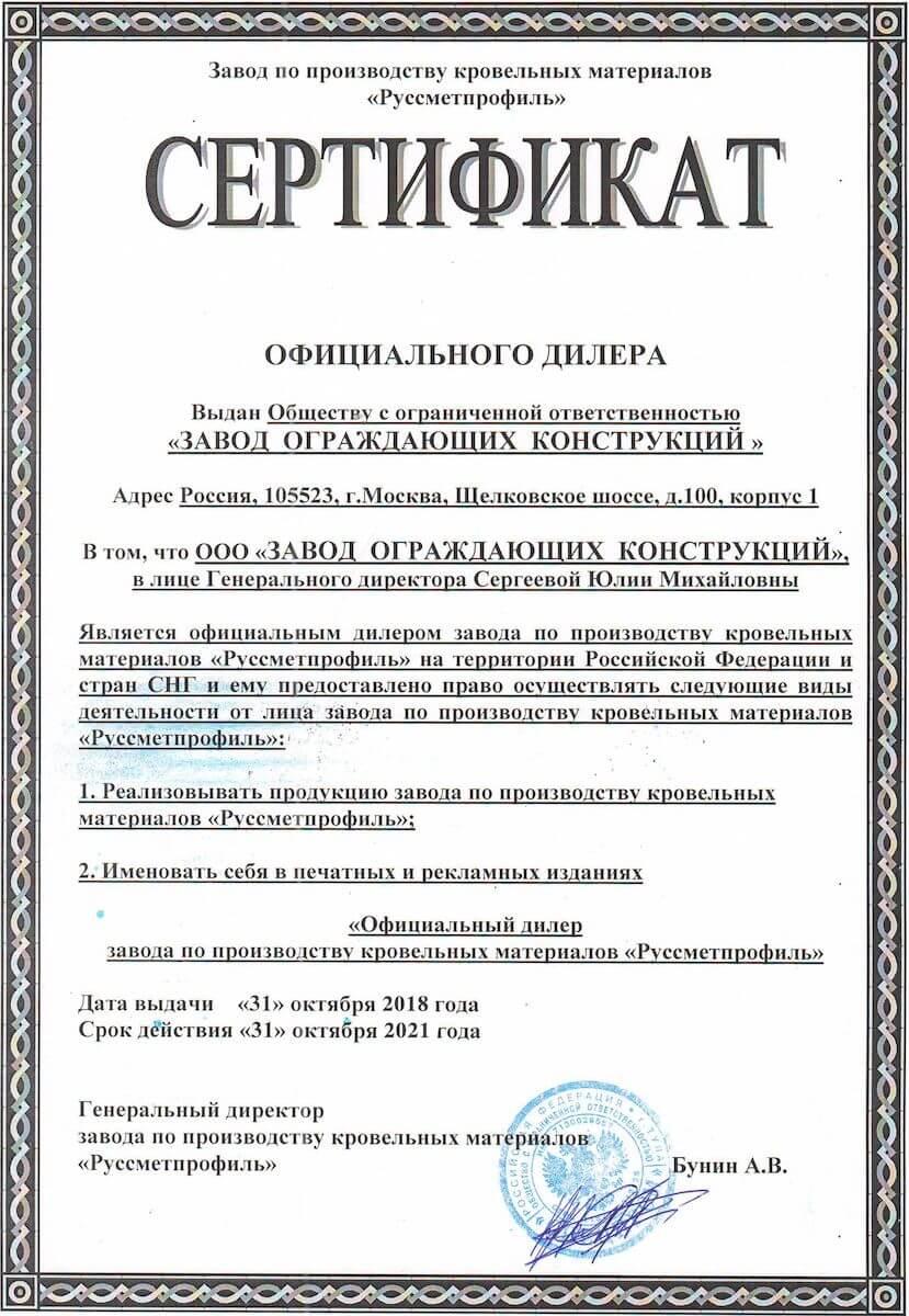 Сертификат дилера от завода по производству кровельных материалов Руссметпрофиль