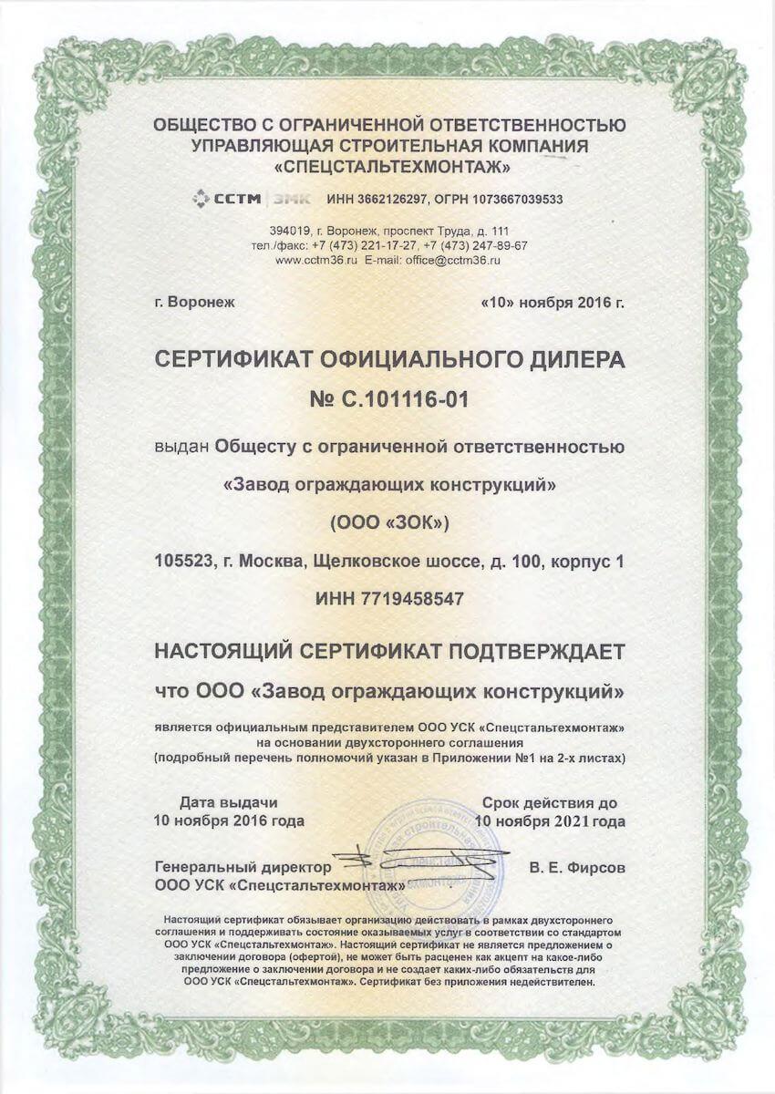 Сертификат официального дилера от ООО УСК Спецстальтехмонтаж