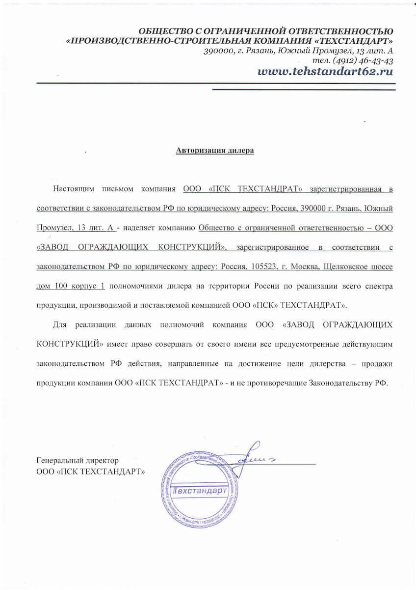 Письмо авторизации дилера от ООО ПСК ТЕХСТАНДАРТ