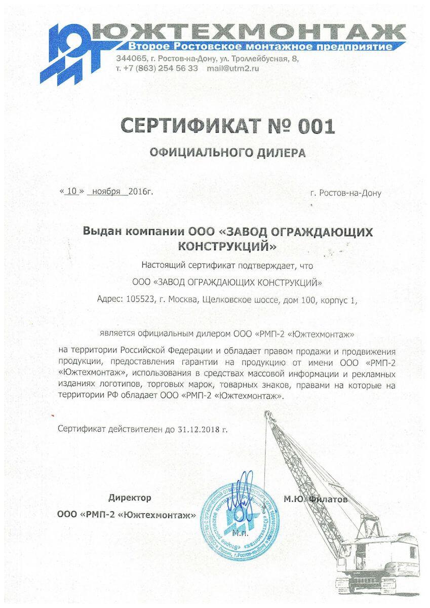 """Сертификат официального дилера ООО """"ЗОК"""" от ООО """"РМП-2 """"Южтехмонтаж"""""""