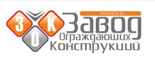 Логотип ООО ЗАВОД ОГРАЖДАЮЩИХ КОНСТРУКЦИЙ