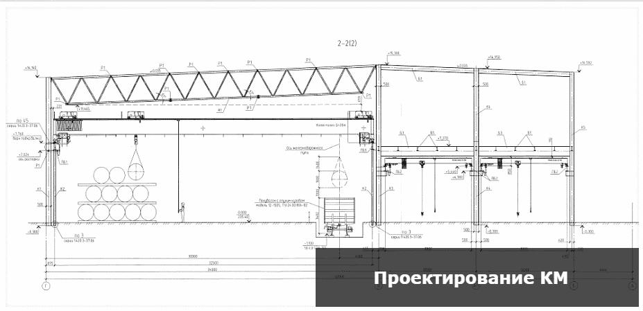 Проектировавние КМ ООО ЗОК