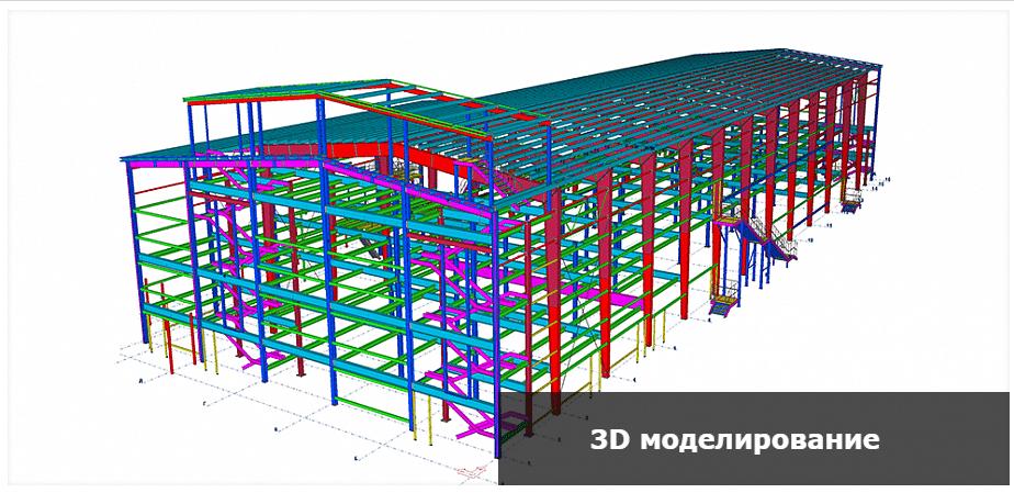 3D моделирование зданий ЗОК