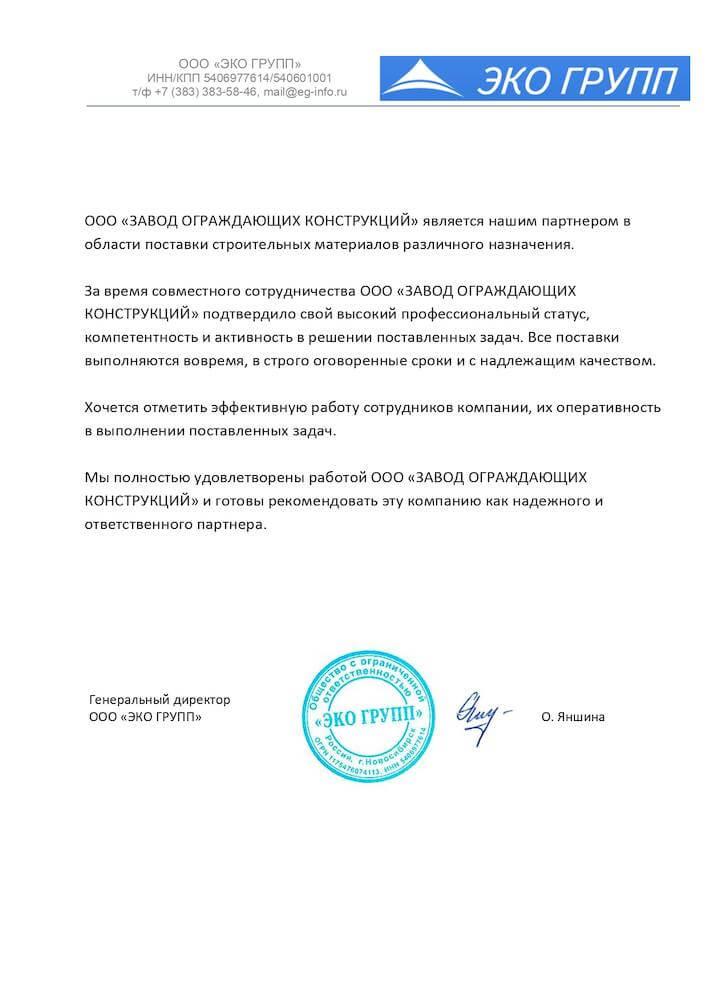 Благодарственное письмо от ЭКО ГРУПП