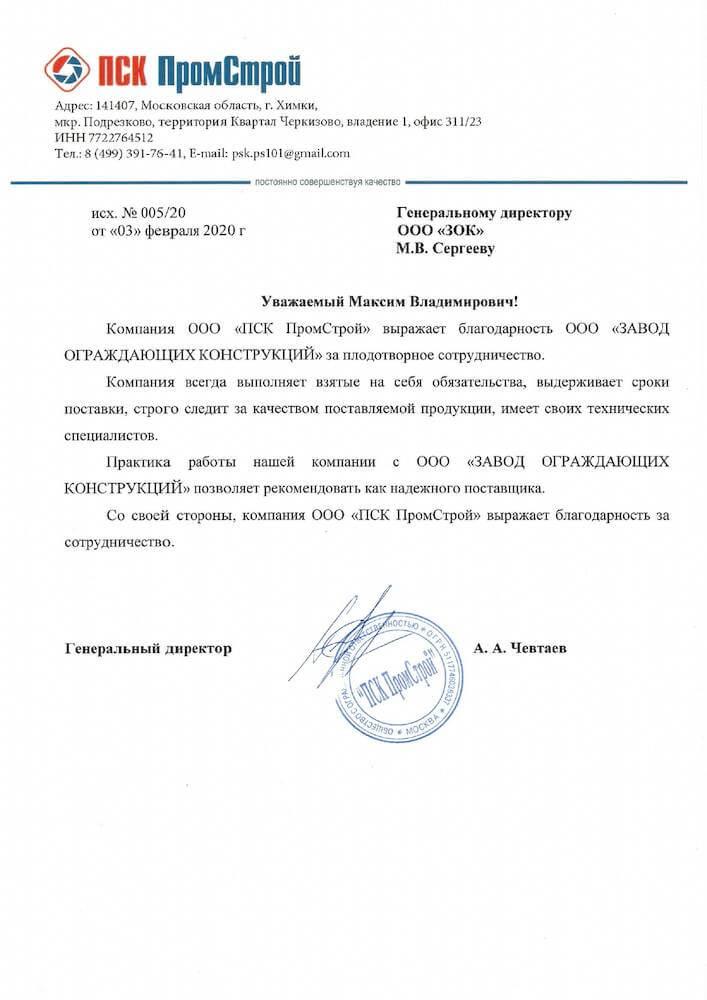 Благодарственное письмо ПК Промстрой