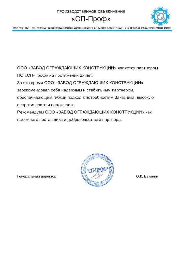 Благодарственное письмо от СП ПРОФ