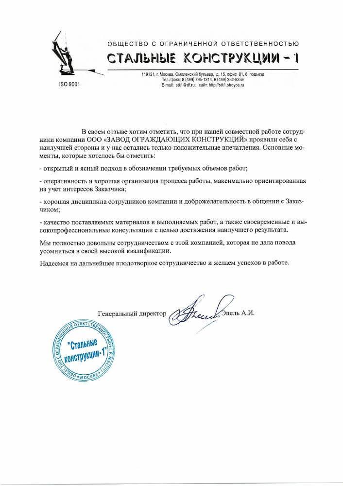 Благодарственное письмо от Стальные Конструкции - 1