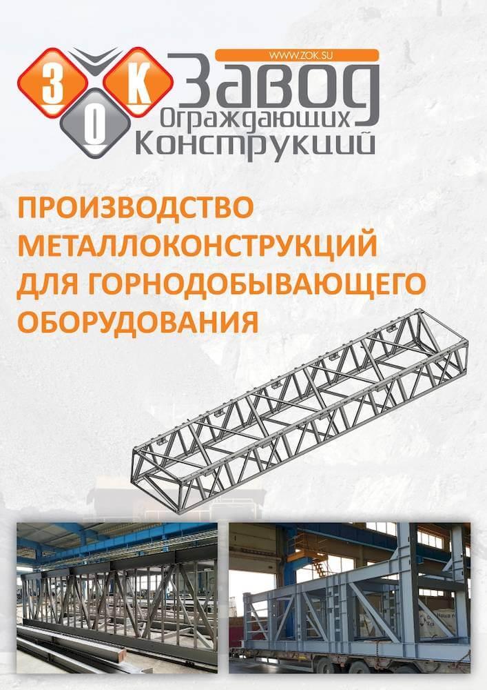 Завод ограждающих конструкций