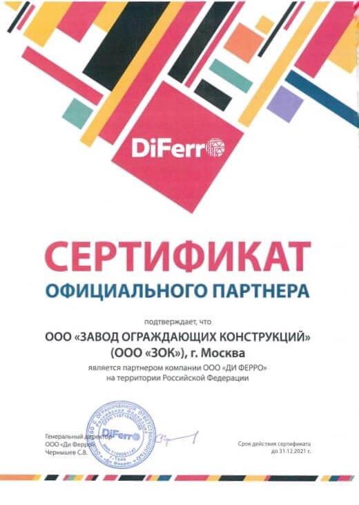 Сертификат официального партнера DiFerr