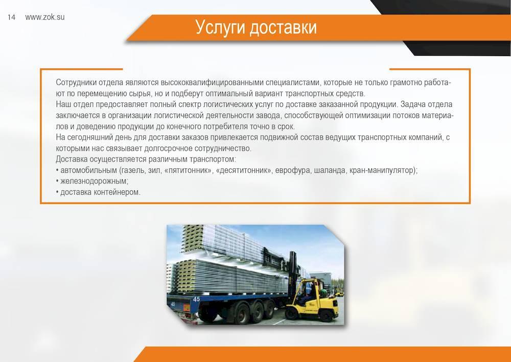 Презентация ООО ЗОК