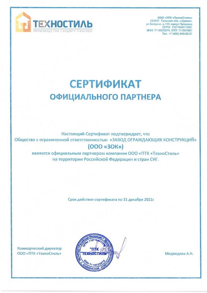 """Сертификат партнера ООО """"ЗОК"""" от Техностиль"""