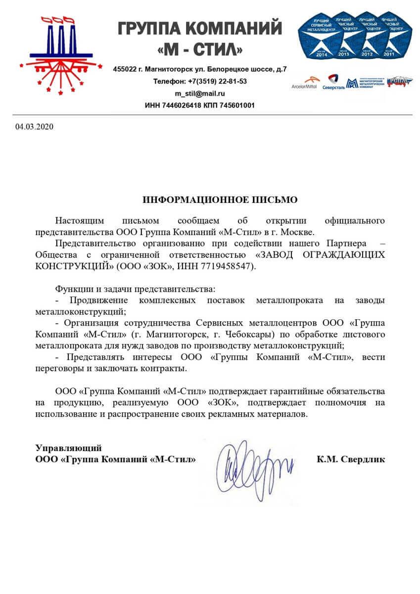 Сертификат М-Стил для ООО ЗОК