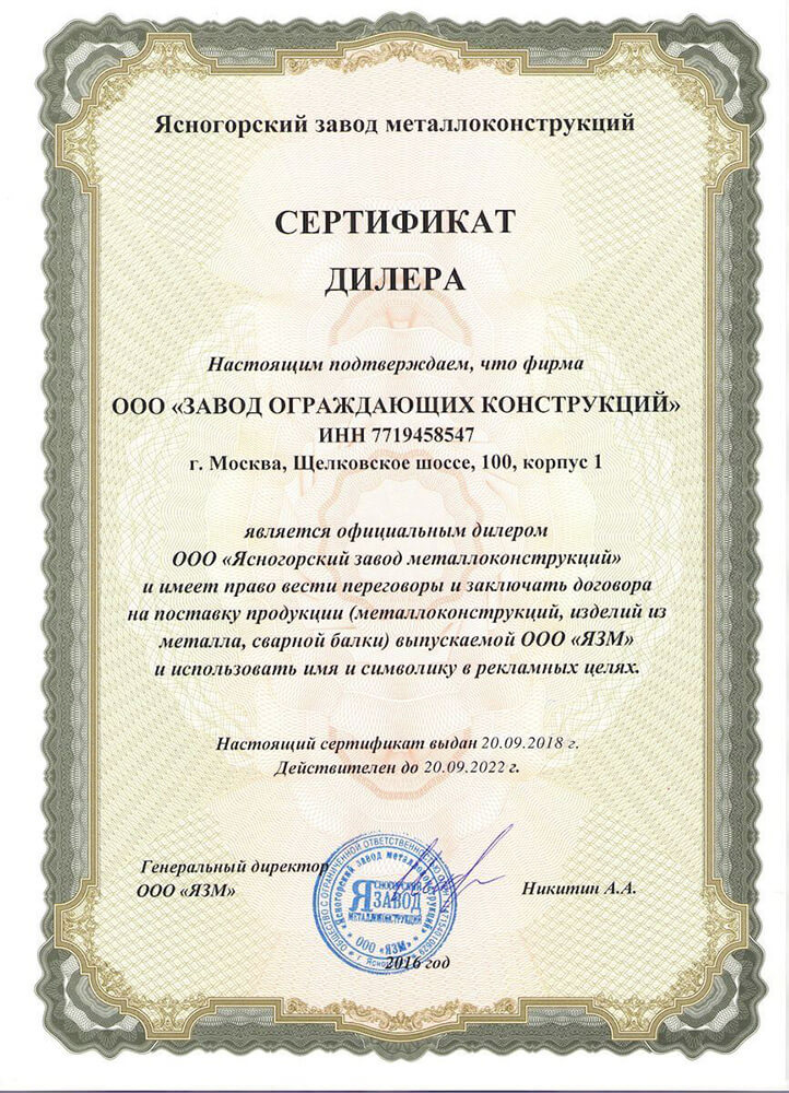 Сертификат дилера Ясногорского завода металлоконструкций ООО ЗОК