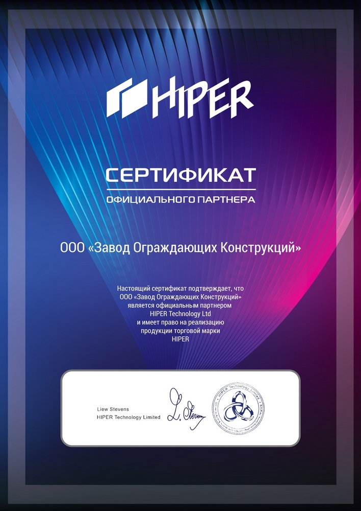 Certificate_Hiper_ official_page-0001-zok